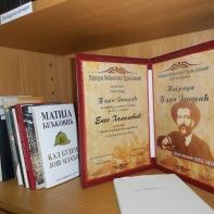 Награђене књиге
